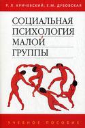Социальная психология малой группы, Кричевский Роберт