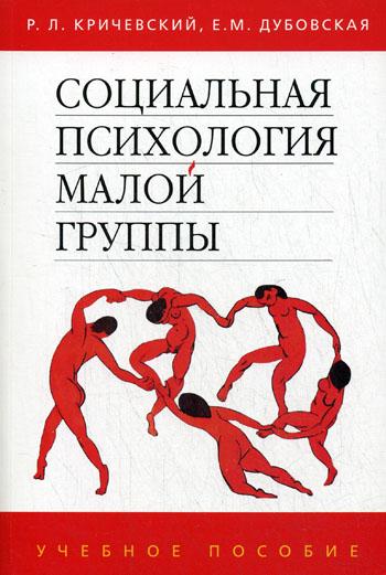 """Обложка книги """"Социальная психология малой группы"""""""