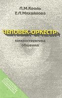 Человек-оркестр: микроструктура общения, Кроль Леонид