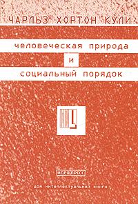 """Обложка книги """"Человеческая природа и социальный порядок"""""""