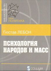 Психология народов и масс. Книга I. Психология народов, Лебон Густав
