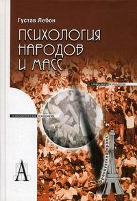 """Обложка книги """"Психология народов и масс. Книга II. Психология масс"""""""