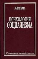 Психология социализма, Лебон Густав