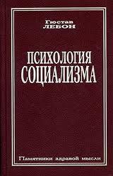 """Обложка книги """"Психология социализма"""""""