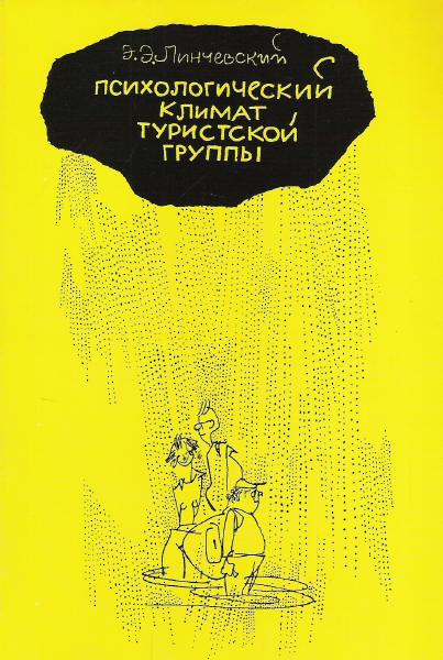 """Обложка книги """"Психологический климат туристской группы"""""""