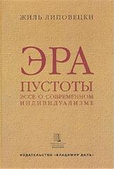 Эра пустоты: эссе о современном индивидуализме, Липовецки Жиль