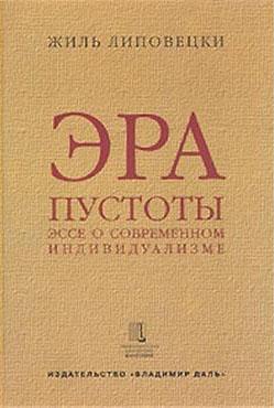 """Обложка книги """"Эра пустоты: эссе о современном индивидуализме"""""""
