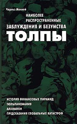 """Обложка книги """"Наиболее распространенные заблуждения и безумства толпы"""""""