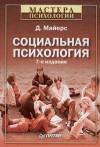 """Обложка книги """"Социальная психология"""""""