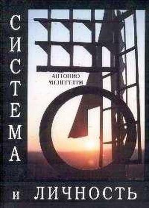 """Обложка книги """"Система и личность"""""""