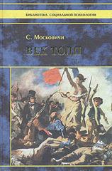 Век толп. Исторический трактат по психологии масс, Москович Срул-Эрш