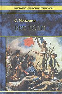"""Обложка книги """"Век толп. Исторический трактат по психологии масс"""""""