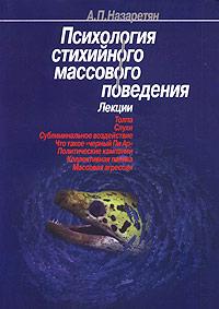 """Обложка книги """"Психология стихийного массового поведения"""""""