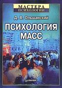Психология масс, Ольшанский Дмитрий