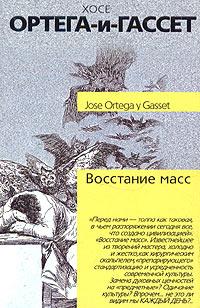 "Обложка книги ""Восстание масс"""