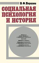 """Обложка книги """"Социальная психология и история"""""""