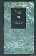 Психология масс и фашизм, Райх Вильгельм