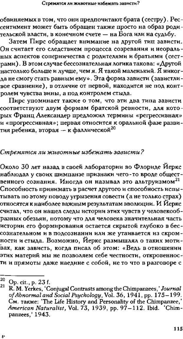 PDF. Зависть. Теория социального поведения. Шёк Г. Страница 111. Читать онлайн