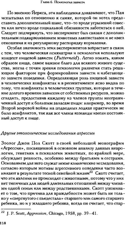 PDF. Зависть. Теория социального поведения. Шёк Г. Страница 114. Читать онлайн