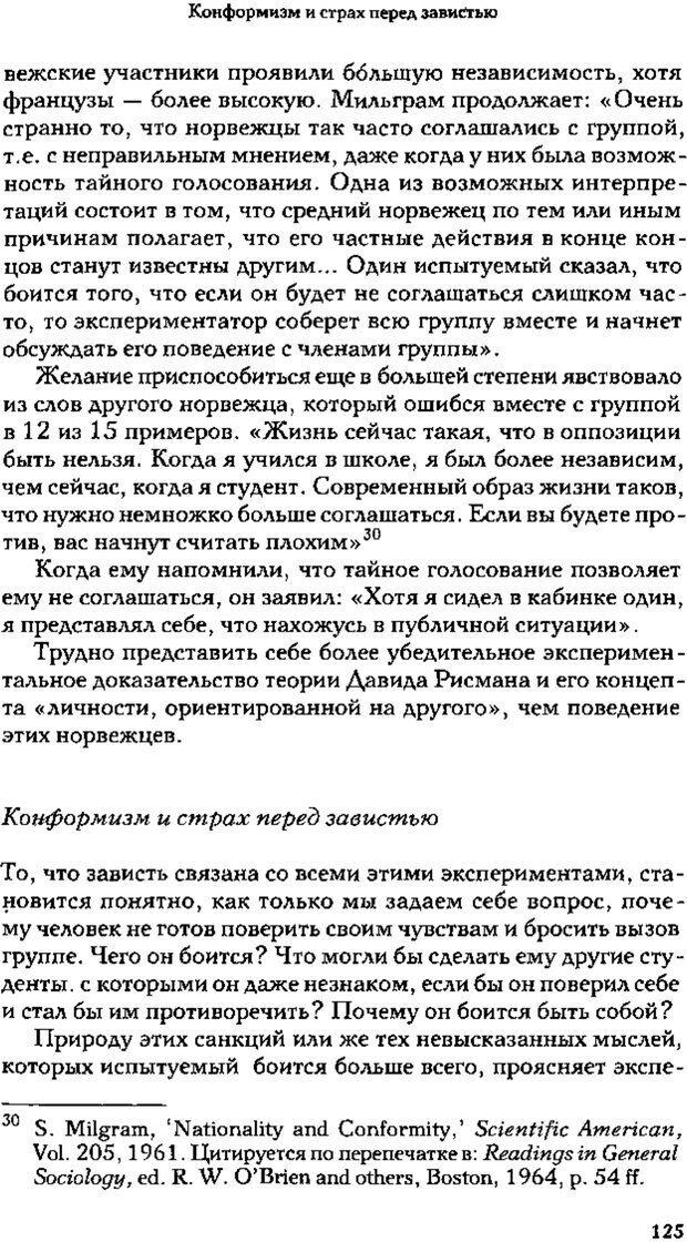PDF. Зависть. Теория социального поведения. Шёк Г. Страница 121. Читать онлайн