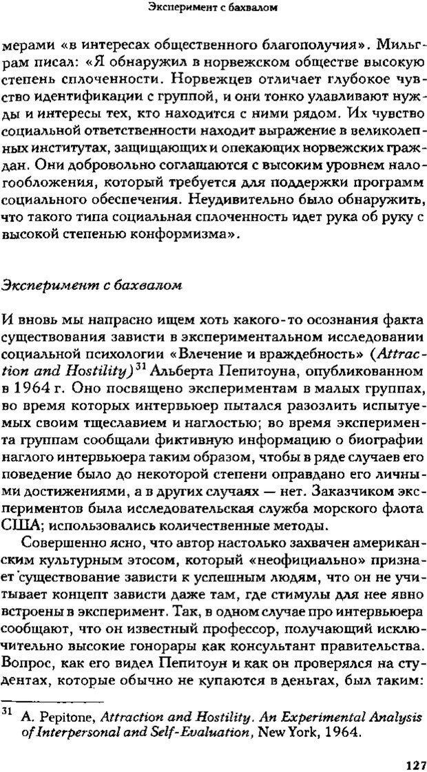 PDF. Зависть. Теория социального поведения. Шёк Г. Страница 123. Читать онлайн