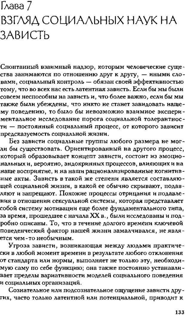 PDF. Зависть. Теория социального поведения. Шёк Г. Страница 128. Читать онлайн