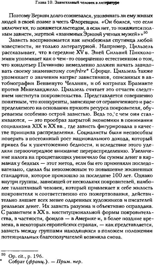 PDF. Зависть. Теория социального поведения. Шёк Г. Страница 226. Читать онлайн