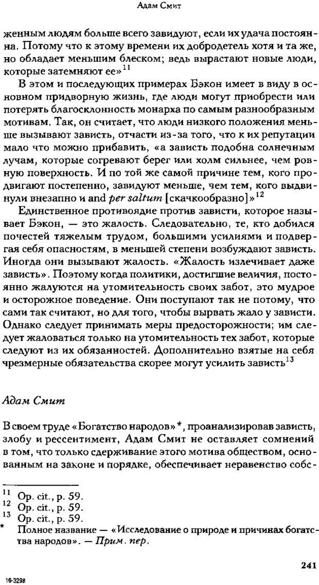 PDF. Зависть. Теория социального поведения. Шёк Г. Страница 233. Читать онлайн