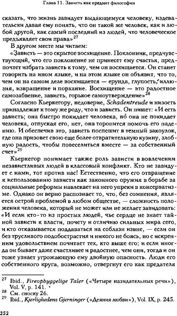 PDF. Зависть. Теория социального поведения. Шёк Г. Страница 244. Читать онлайн