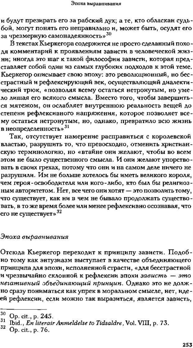 PDF. Зависть. Теория социального поведения. Шёк Г. Страница 245. Читать онлайн