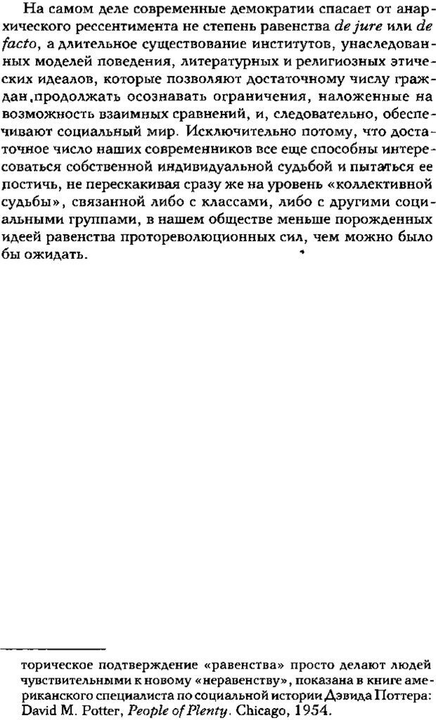 PDF. Зависть. Теория социального поведения. Шёк Г. Страница 356. Читать онлайн