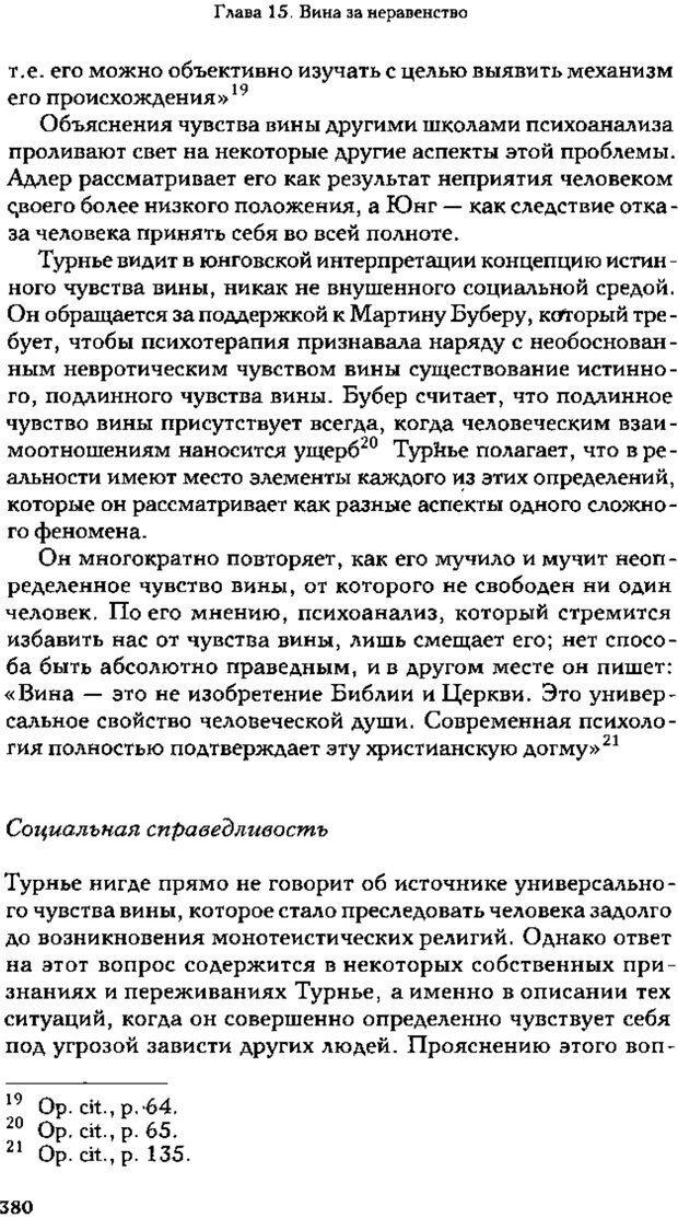 PDF. Зависть. Теория социального поведения. Шёк Г. Страница 368. Читать онлайн