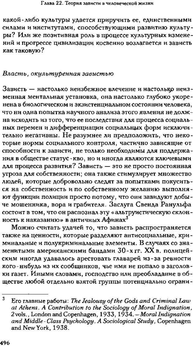 PDF. Зависть. Теория социального поведения. Шёк Г. Страница 482. Читать онлайн
