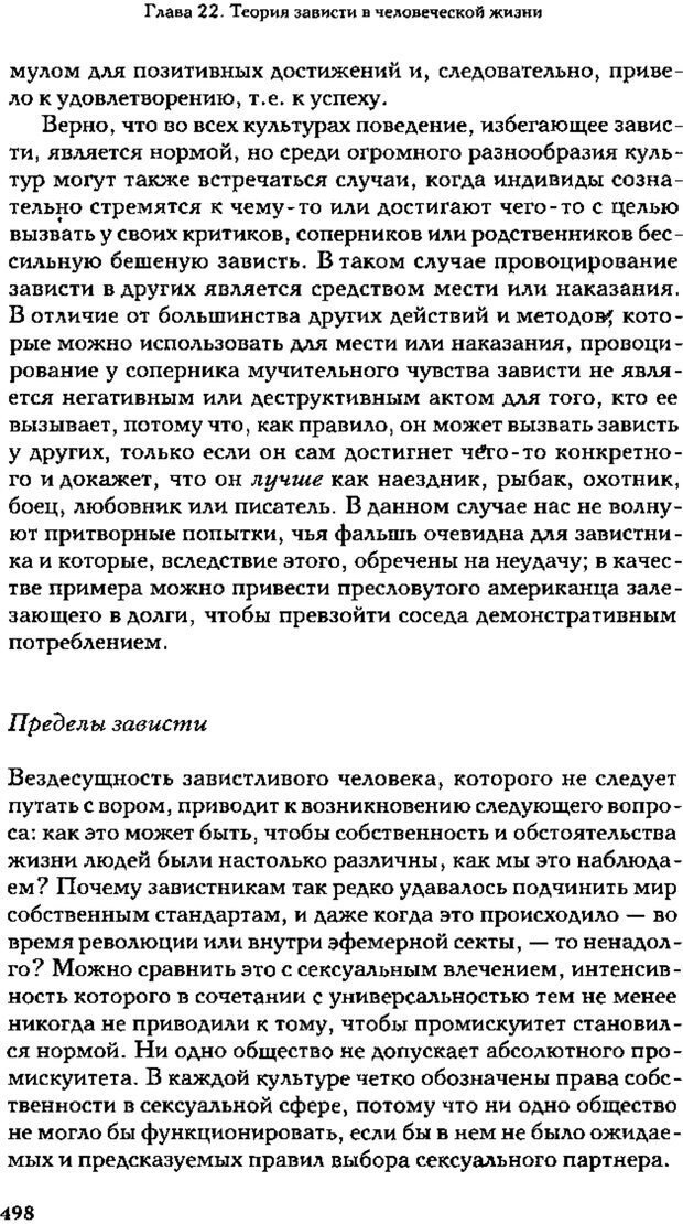 PDF. Зависть. Теория социального поведения. Шёк Г. Страница 484. Читать онлайн