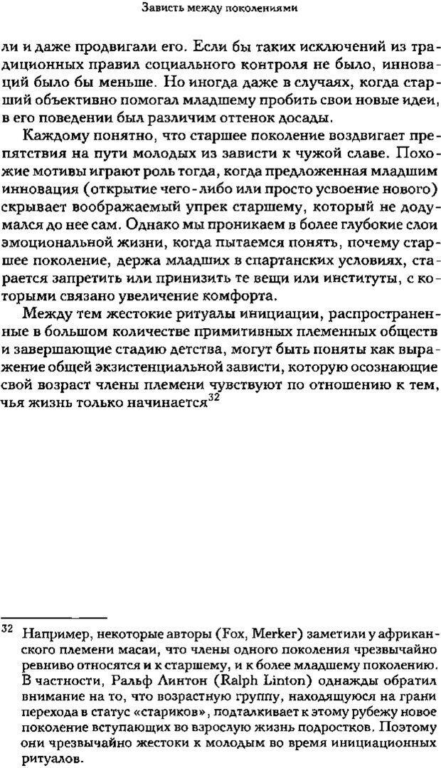 PDF. Зависть. Теория социального поведения. Шёк Г. Страница 71. Читать онлайн