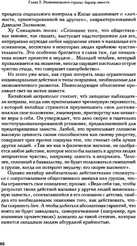 PDF. Зависть. Теория социального поведения. Шёк Г. Страница 85. Читать онлайн