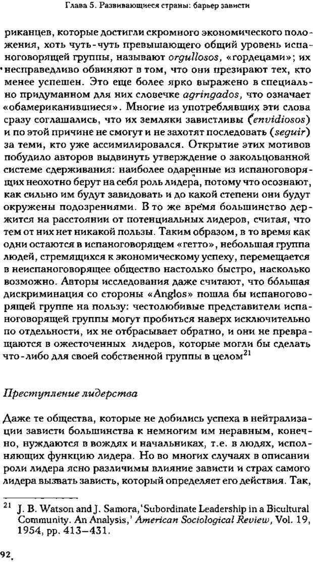 PDF. Зависть. Теория социального поведения. Шёк Г. Страница 89. Читать онлайн