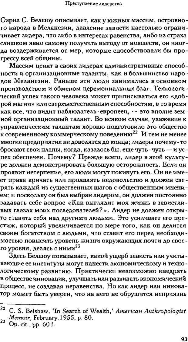 PDF. Зависть. Теория социального поведения. Шёк Г. Страница 90. Читать онлайн