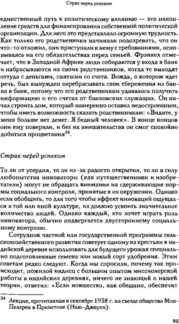 PDF. Зависть. Теория социального поведения. Шёк Г. Страница 92. Читать онлайн