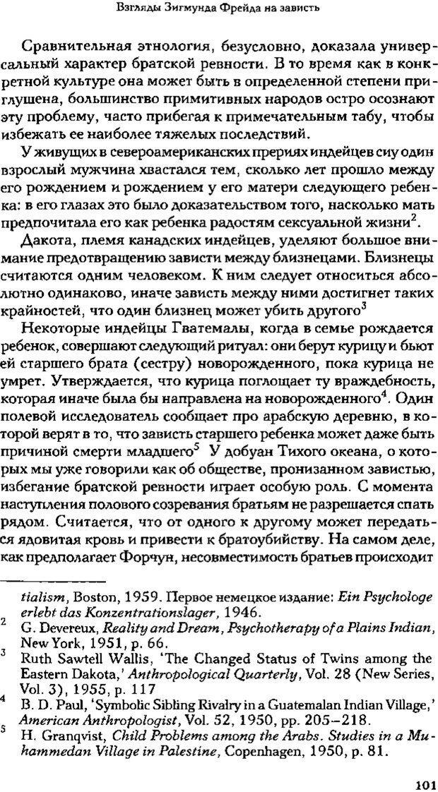 PDF. Зависть. Теория социального поведения. Шёк Г. Страница 97. Читать онлайн