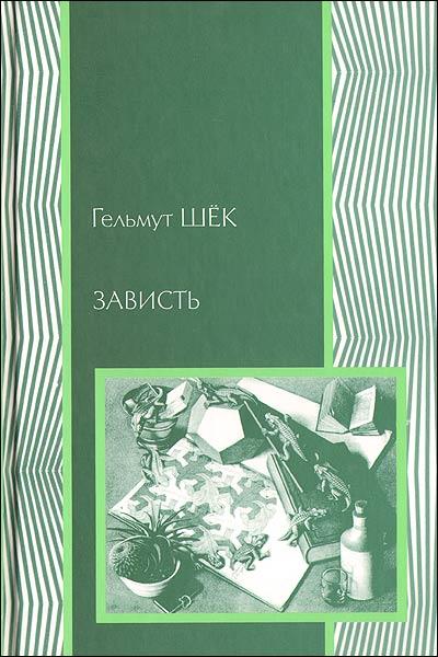 """Обложка книги """"Зависть. Теория социального поведения"""""""