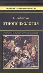 Этнопсихология, Стефаненко Татьяна