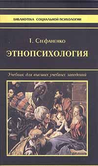 """Обложка книги """"Этнопсихология"""""""