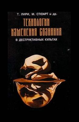 """Обложка книги """"Технологии изменения сознания в деструктивных культах"""""""