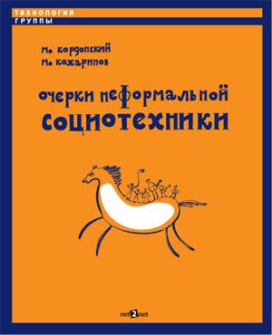 """Обложка книги """"Технология группы"""""""