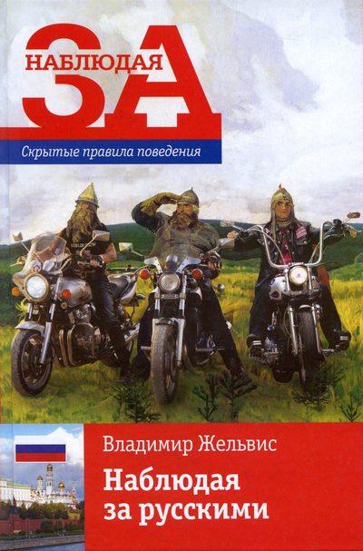 """Обложка книги """"Наблюдая за русскими. Скрытые правила поведения"""""""