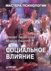 """Обложка книги """"Социальное влияние"""""""