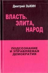 Власть. Элита, народ. Подсознание и управляемая демократия, Зыкин Дмитрий