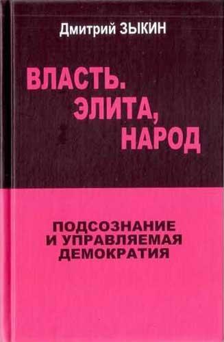 """Обложка книги """"Власть. Элита, народ. Подсознание и управляемая демократия"""""""