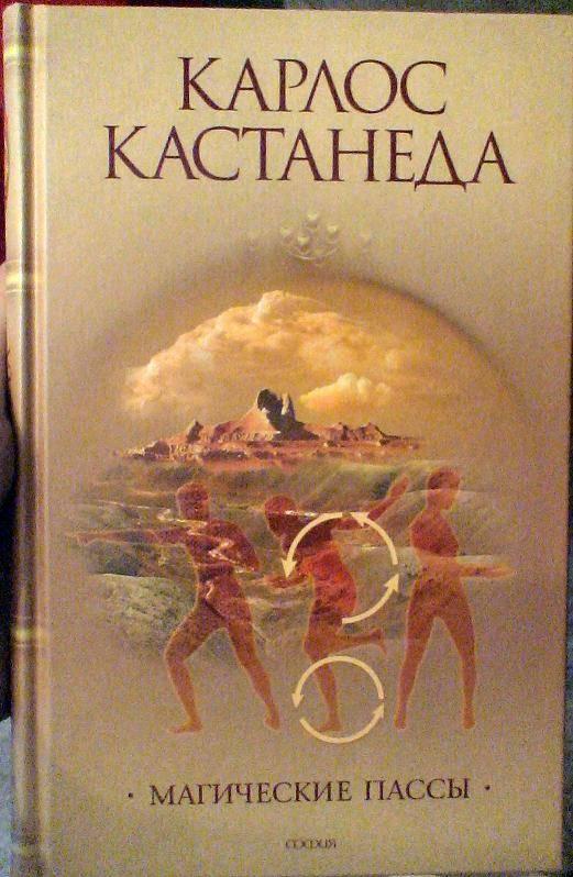 """Обложка книги """"Тенсегрити: Магические пассы магов древней Мексики"""""""